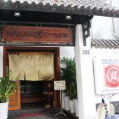 寛(Khang)
