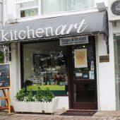 キッチンアート(Kitchenart)