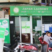 ジャパンランドリー(Japan Laundry )