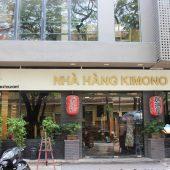 キモノ・レストラン(Kimono Restaurant)