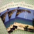 ベトナム中部エリアのフリーペーパー「ベトナビマガジンダナン・ホイアン第3号」を発行しました