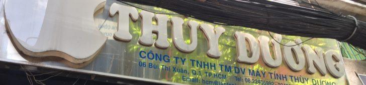 トゥイユン(THUY DUONG)