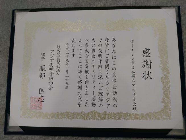 NGOアジア失明予防の会服部匡志から感謝状を頂きました。