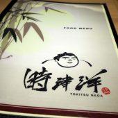 時津洋(Tokitsunada )