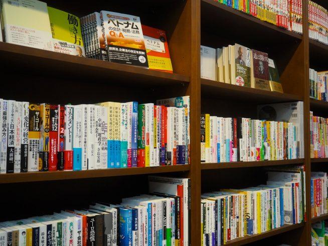 ビジネス書の棚