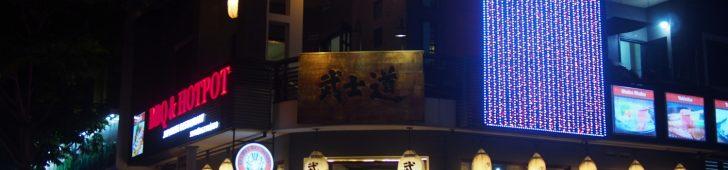 Bushido Restaurant