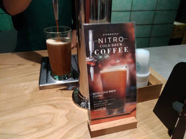 ナイトロ コールドブリュー コーヒー(渋谷マークシティ店で撮影)