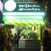 メロンパンアイスベトナム(Melon Pan Ice Vietnam )