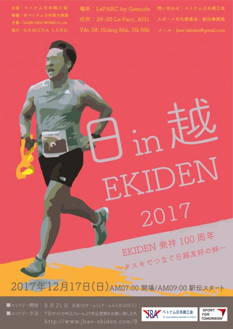 日in越EKIDEN2017ポスター