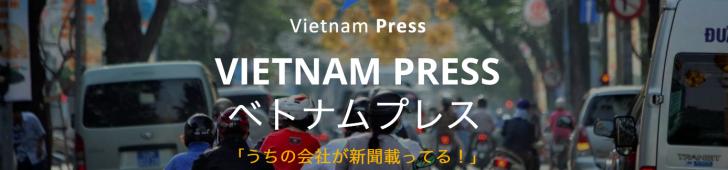 物流会社の投資によりベトナム初のプレスリリース配信サービス会社が設立されます