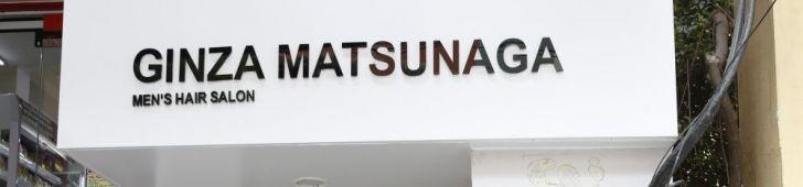 銀座マツナガ タイバンルン店