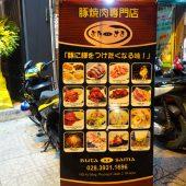 ぶたさま 日本の焼肉レストラン(Nhà Hàng Thịt Nướng Nhật Bản Buta Sama)