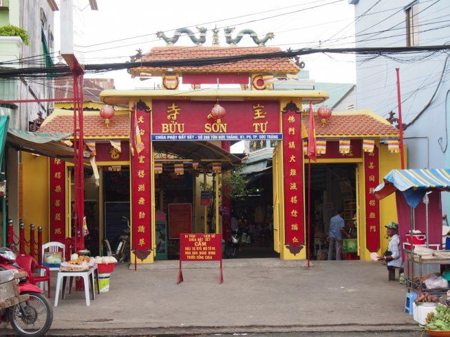町中にある宝山寺入り口