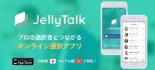 日本語-ベトナム語の通訳者とつながる、オンライン通訳アプリ「JellyTalk(ジェリートーク)」がAppStoreに登場!