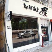 ショウ・レストラン(Shou Restaurant)