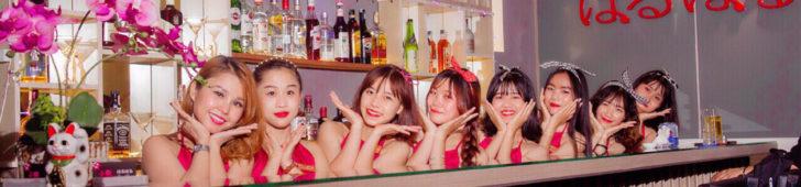 はるはるバー(Haru Haru Bar)