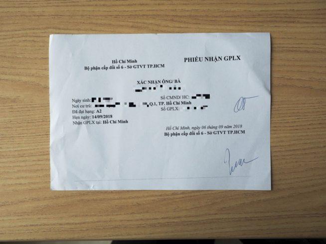 国際運転免許証の引換証