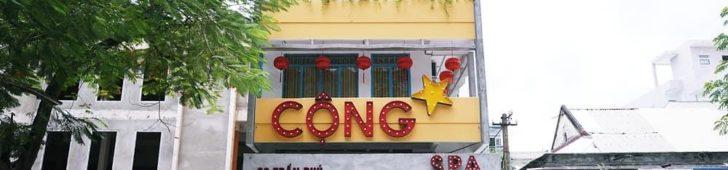 コンスパ(Cong Spa)