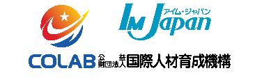 【ベトナム労働省との共同プロジェクト】 技能実習生事業を手がけるアイムジャパンが、2019年度の募集を開始