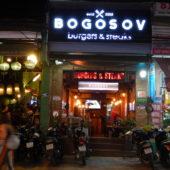 ボゴソブ(BOGOSOV )