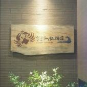 なまら北海道(Namara hokkaido)