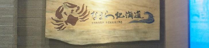 Namara hokkaido (なまら北海道)