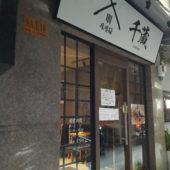 千蔵(Chikura)
