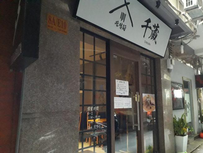 タイバンルンのヘムにあるお店