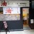 東京名物油そば「きりん寺」の新店舗がタイバンルンにオープンしました!