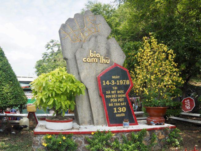 戦没者を祀る記念碑