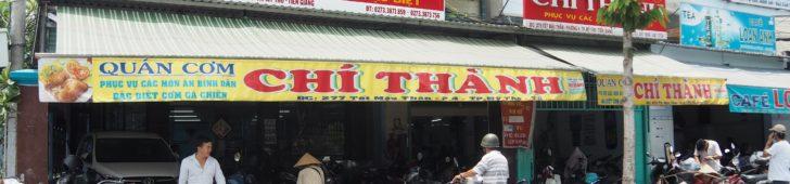 Chí Thành ( チータン )