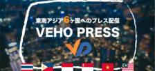 ベトナム発の日系プレス配信サービスVEHO PRESS シンガポール、タイ、インドネシア、フィリピン含む東南アジア主要6ヵ国でのプレスリリース配信を開始