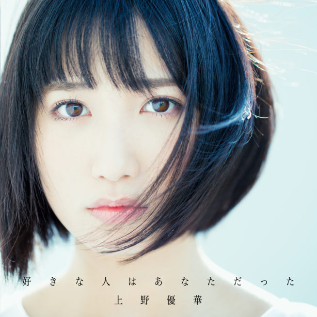 上野優華 3rdアルバム「好きな人はあなただった」