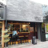 夏カフェ(Tiệm Cafe Mùa Hè)