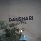 ダンシャリ コーヒー(Danshari Coffee)